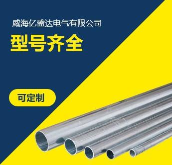 热镀锌线管