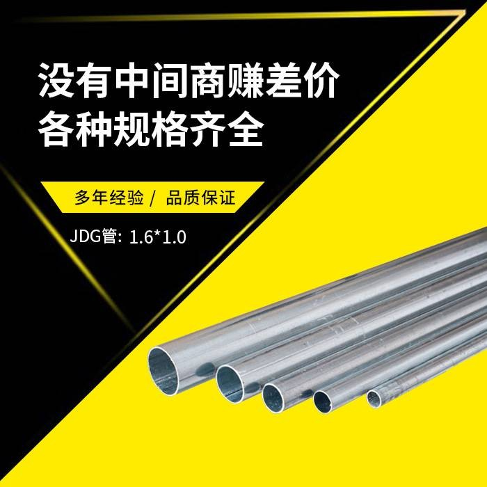 16*1.0热镀锌线管