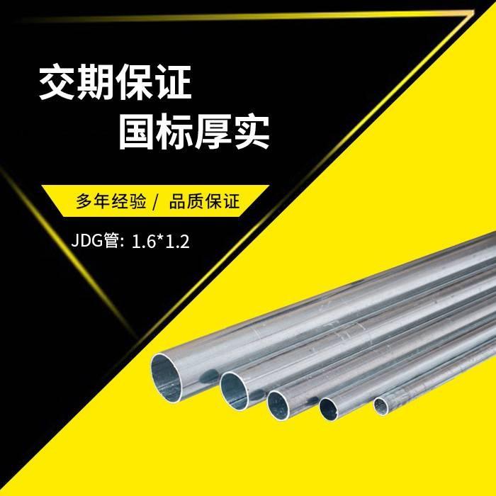 16*1.2热镀锌线管