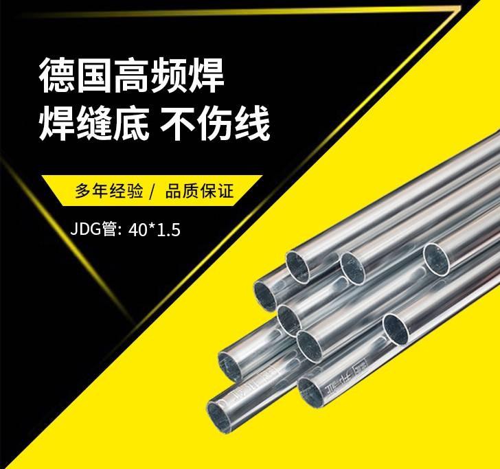 40*1.5镀锌线管