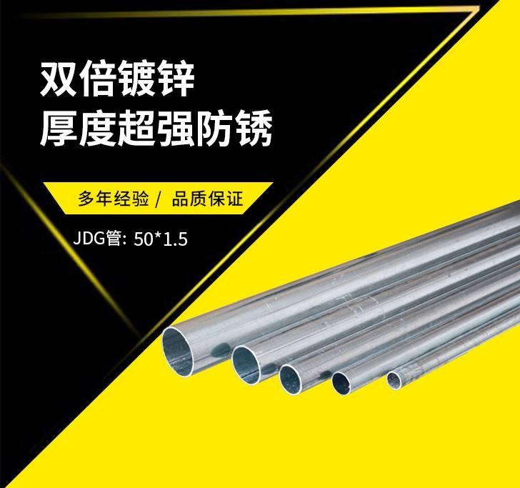 50*1.6镀锌线管