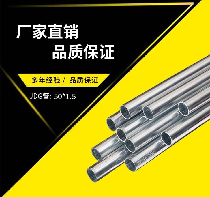 50*1.5镀锌线管