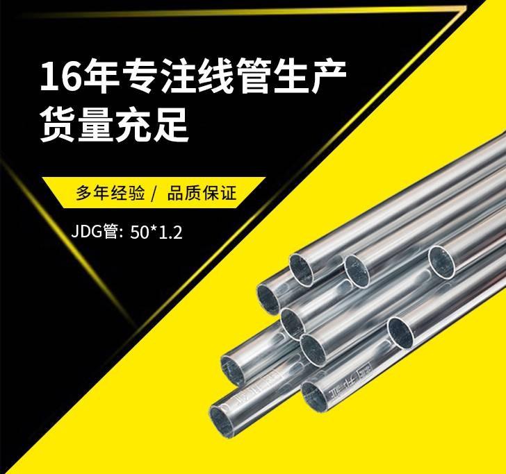 50*1.2镀锌线管