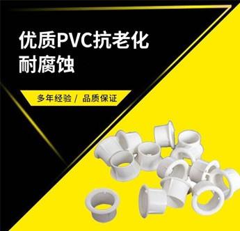 PVC护口